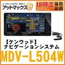 【ケンウッド カーナビ】【MDV-L504W】彩速ナビ メモリーナビゲーションシステム7V型 200mmタイプ Bluetooth内蔵 DVD/SD/USB対応