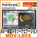 【KENWOOD ケンウッド】【MDV-L503】メモリーナビゲーション 彩速ナビ 7V型
