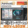 【KENWOOD ケンウッド】【MDV-L503W】メモリーナビゲーション 【200mmワイド用】彩速ナビ 7V型