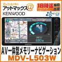 【KENWOOD ケンウッド】カーナビ【MDV-L503W】メモリーナビゲーション 【200mmワイド用】彩速ナビ 7V型