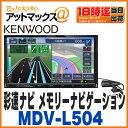 【KENWOOD ケンウッド カーナビ】【MDV-L504】彩速ナビ メモリーナビゲーションシステム...