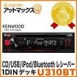 ショッピングbluetooth 【KENWOOD ケンウッド】【U310BT】CD/USB/iPod/Bluetoothレシーバー 1DINオーディオデッキ