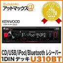 【ケンウッド カーオーディオ】【U310BT】CD/USB/iPod/Bluetoothレシーバー 1DINオーディオデッキ