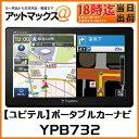 【ユピテル】マップルナビPro2搭載ポータブルカーナビ【YPB732】YPB742同等品