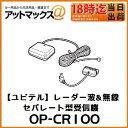 【ユピテル YUPITERU】ポータブルナビ用 レーダー波&無線 セパレート型受信機OP-CR100