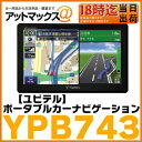 【Yupiteru ユピテル カーナビ】7インチ ポータブルカーナビゲーション8GB ワンセグ対応【YPB743】
