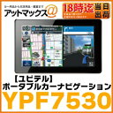 【Yupiteru ユピテル カーナビ】7インチ ポータブルカーナビゲーション8GB フルセグ・ワンセグ対応【YPF7530】