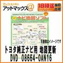 トヨタ純正 ナビゲーション用 地図更新DVDソフト 全国版適合ナビ NDCT-D53/W53 ND3A-W54A ND3T-W55 ND3T-W56 ND3T-W57【08664-0AN16】