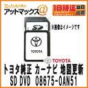 トヨタ 純正SDカーナビ 地図更新DVDソフト2017年6月1日発売 適合ナビ NSZT-W60 08675-0AM51後継【08675-0AN51】
