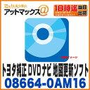2016年秋 最新版 トヨタ純正DVDナビ 地図更新ソフト【08664-0AM16】