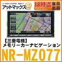 【三菱電機】【NR-MZ077】フルセグ カーナビメモリーカーナビゲーション 7V型 2DIN 180mm幅