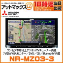NR-MZ03-3 三菱電機 ミツビシ ワンセグ対応 7V型WVGAモニター メモリーナビゲーション DVD/CD/Bluetooth内蔵
