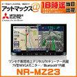 NR-MZ23 三菱電機 ミツビシ ワンセグ対応 7V型WVGAモニター メモリーナビゲーション Bluetooth内蔵