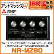 NR-MZ80 三菱電機 ミツビシ DIATONE SOUND.NAVI ダイヤトーンサウンドナビ メモリーナビ フルセグ・ワンセグ対応 7V型WVGAモニター