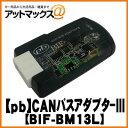 【カードOK!! 送料無料!!】【pb・ピービー】 BIF-BM13LBMW/MINI(ビーエムダブリュー/ミニ)対応CANバスアダプター3