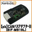 【カードOK!! 送料無料!!】【pb・ピービー】 BIF-MB19LMercedes-Benz(メルセデスベンツ)対応CANバスアダプター3