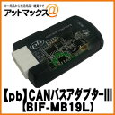 【pb・ピービー】 BIF-MB19LMercedes-Benz(メルセデスベンツ)対応CANバスアダプター3