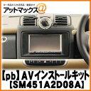 【カードOK!! 送料無料!! 代引無料!!】【pb・ピービー】 SM451A2D08Asmart(スマート)フォーツークーペ対応AVインストールキット