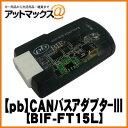 【pb・ピービー】 BIF-FT15Lアルファロメオ・フィアット対応CANバスアダプター3