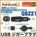 【ビートソニック】【QBZ21】USBシガープラグ(IQOS アイコス Ploom TECH プルーム・テックを2台同時急速充電可!)