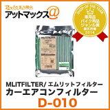 カーエアコンフィルター【D-010】ハイエース/レジアスエース 専用MLITFILTER/エムリットフィルタートヨタ ハイエース 200系 200系レジアスエース用