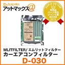 カーエアコンフィルター【D-030】軽自動車用MLITFILTER/エムリットフィルター(ダイハツ/スズキ/スバル他)ゆうパケット…