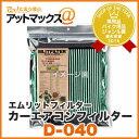 カーエアコンフィルター【D-040】MLITFILTER/エムリットフィルター(ホンダ Nシリーズ専用)D040