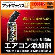【あす楽18時まで】【ゆうパケット不可】エアコンイノベーターNeo VS-555 東洋化学