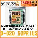 【MLITFILTER エムリットフィルター】【D-020_50PRIUS】トヨタ 新型プリウス(PRIUS 50系)用 エアコンフィルター