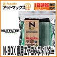 【エムリットフィルター】エアコンフィルター 日本製 (ホンダ N-BOX・ONE・WGN 専用)