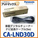 CA-LND30D パナソニック Panasonic 車載デジタルチューナー ナビ延長ケーブル CA-LND30D (コード3m) 【メール便不可】