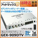 【GEX-909DTV】【パイオニア カロッツェリア】車載用 地上デジタルテレビチューナー データ放送対応 GEX-900DTV 後継機種