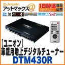 【ユニデン】【DTM430RH】車載用地上デジタルチューナー 4 × 4