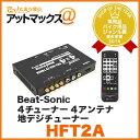 Beat-Sonic/ビートソニック【HFT2A】4チューナー4アンテナ 地デジチューナー (フルセグチューナー HDMI出力 高画質フルハイビジョン HFT2後継品)