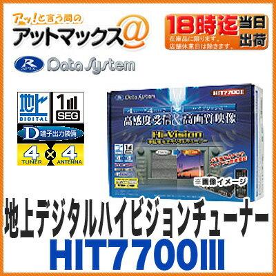 Data System/データシステム車載用地上デジタル ハイビジョンチューナー【HIT7700III】(4×4アンテナ方式を採用最小クラスの高感度地上デジタルハイビジョンチューナー)(HIT7700の後継 HIT7700II HIT7700ii HIT7700-2 フルセグ ワンセグ D端子)