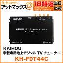 海宝 KAIHOU車載用地上デジタルTVチューナ 4x4【KH-FDT44C】 (12V・24V対応 地デジ カイホウ)