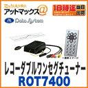【データシステム】【ROT7400】レコーダブルワンセグチューナー (駐車中でも録画ができる)録画機能付きのワンセグチューナー