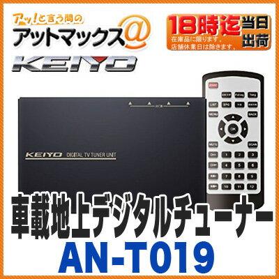 【慶洋エンジニアリング KEIYO】【AN-T019】車載用 地デジチューナー 地上デジタルチューナー(4x4ワンセグ/フルセグ対応 DC12V)