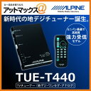 TUE-T440 ALPINE アルパイン 地上デジタルTVチューナー 4×4 車載用 TUE-T440 【送料無料・代引き込】