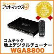 COMTEC/コムテック車載用地上デジタルチューナー【WGA8800】(4チューナー×4アンテナ)