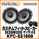 KENWOOD ケンウッド KFC-SS1600 カスタムフィット スピーカー【KFC-SS1600】 KFC-SS1600 905