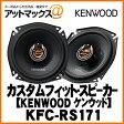 【KFC-RS173よりお得!】KENWOOD ケンウッドKFC-RS171 17cm 2wayカスタムフィット・スピーカー【KFC-RS171】