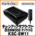 KENWOOD ケンウッドKSC-SW11チューンアップ・サブウーファー【KSC-SW11】