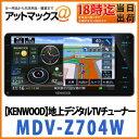 【KENWOOD ケンウッド】カーナビ7インチワイド(200mm) WVGA 4X4地デジ 彩速ナビ【MDV-Z704W】
