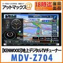 【KENWOOD ケンウッド】カーナビ7インチワイド(180mm) WVGA 4X4地デジ 彩速ナビ 【MDV-Z704】
