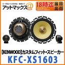 【KENWOOD ケンウッド】カースピーカー16cmセパレートカスタムフィット・スピーカー【KFC-XS1603】