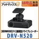 【KENWOOD ケンウッド】ナビ連携型ドライブレコーダー【...