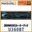 【KENWOOD ケンウッド】カーオーディオ MP3/WMA/AAC※2/WAV※1/FLAC※1対応 CD/USB/iPod/Bluetooth®レシーバー【U360BT】