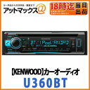 【KENWOOD ケンウッド】カーオーディオ MP3/WMA/AAC※2/WAV※1/FLAC※1対応 CD/USB/iPod/Bluetooth®レシーバー【U360BT】