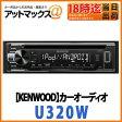 【KENWOOD ケンウッド】カーオーディオ MP3/WMA/WAV※1/FLAC※1対応 CD/USB/iPodレシーバー【U320W】ホワイトイルミネーション